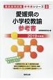 愛媛県の小学校教諭 参考書 2019 教員採用試験参考書シリーズ3