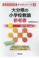 大分県の小学校教諭 参考書 2019 教員採用試験参考書シリーズ3