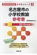 名古屋市の小学校教諭 参考書 2019 教員採用試験参考書シリーズ3