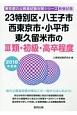 23特別区・八王子市・西東京市・小平市・東久留米市の3類・初級・高卒程度 東京都の公務員試験対策シリーズ 教養試験 2018