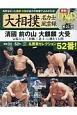 大相撲名力士風雲録 月刊DVDマガジン(21)