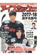 アイスホッケーマガジン 選手名鑑号 2017-2018