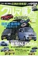 クルマ購入ガイド 新車を買いたい人のための購入専門誌(26)