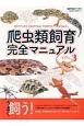 爬虫類飼育完全マニュアル (3)