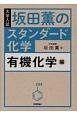 坂田薫のスタンダード化学 有機化学編 大学入試
