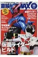 東映ヒーローMAX (56)