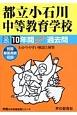 都立小石川中等教育学校 10年間スーパー過去問 声教の中学過去問シリーズ 平成30年