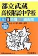 都立武蔵高校附属中学校 9年間スーパー過去問 声教の中学過去問シリーズ 平成30年