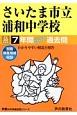 さいたま市立浦和中学校 7年間スーパー過去問 声教の中学過去問シリーズ 平成30年