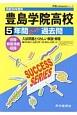 豊島学院高等学校 5年間スーパー過去問 声教の高校過去問シリーズ 平成30年