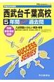 西武台千葉高等学校 5年間スーパー過去問 声教の高校過去問シリーズ 平成30年