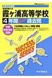 霞ヶ浦高等学校 4年間スーパー過去問 声教の高校過去問シリーズ 平成30年