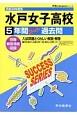 水戸女子高等学校 5年間スーパー過去問 声教の高校過去問シリーズ 平成30年