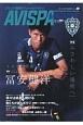 AVISPA MAGAZINE アビスパ福岡オフィシャルマガジン(8)