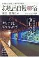 お風呂自慢の宿 東北・北海道編 2018 湯宿好きに贈る、宿選びの決定版