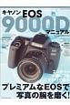 キヤノンEOS9000Dマニュアル