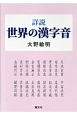 詳説 世界の漢字音
