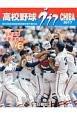 高校野球グラフ CHIBA 2017 第99回全国高校野球選手権千葉大会の全記録