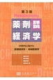 詳説 薬剤経済学<第3版> 次世代に向けた医療経済学・地域医療学