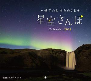 ミニカレンダー 「星空さんぽ」カレンダー 2018
