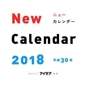 大判カレンダー ニューカレンダー 2018