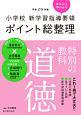 小学校 新学習指導要領 ポイント総整理 特別の教科 道徳 平成29年