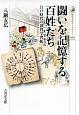 闘いを記憶する百姓たち 江戸時代の裁判学習帳