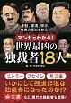 マンガでわかる!世界最凶の独裁者18人 虐殺、粛清、弾圧。暗黒の歴史を知る!