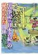 『古事記』『日本書紀』の秘められた関係