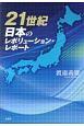 21世紀 日本のレボリューション・レポート