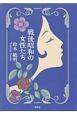 戦後昭和の女性たち