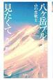 八ヶ岳ブルーが見たくて 山の恋歌2