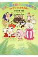 ピヨコ姫と歌う森の仲間たち batアニマルたちの戦い