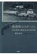漁港町のアダージョ 美学探偵・鯉沼定命の事件簿