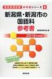 新潟県・新潟市の国語科 参考書 2019 教員採用試験参考書シリーズ4