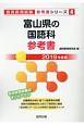 富山県の国語科 参考書 2019 教員採用試験参考書シリーズ4