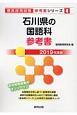 石川県の国語科 参考書 2019 教員採用試験参考書シリーズ4