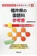 福井県の国語科 参考書 2019 教員採用試験参考書シリーズ4