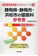 静岡県・静岡市・浜松市の国語科 参考書 2019 教員採用試験参考書シリーズ4