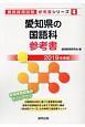 愛知県の国語科 参考書 2019 教員採用試験参考書シリーズ4
