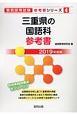 三重県の国語科 参考書 2019 教員採用試験参考書シリーズ4
