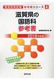 滋賀県の国語科 参考書 2019 教員採用試験参考書シリーズ4