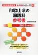 和歌山県の国語科 参考書 2019 教員採用試験参考書シリーズ4
