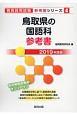 鳥取県の国語科 参考書 2019 教員採用試験参考書シリーズ4