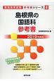 島根県の国語科 参考書 2019 教員採用試験参考書シリーズ4