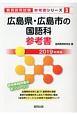 広島県・広島市の国語科 参考書 2019 教員採用試験参考書シリーズ3