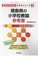 徳島県の小学校教諭 参考書 2019 教員採用試験参考書シリーズ