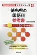 徳島県の国語科 参考書 2019 教員採用試験参考書シリーズ