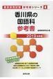 香川県の国語科 参考書 2019 教員採用試験参考書シリーズ
