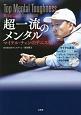 超一流のメンタル DVD付き マイケル・チャンのテニス塾